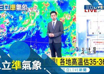 Dự đoán bão số 2 Nari sẽ hình thành vào tối nay